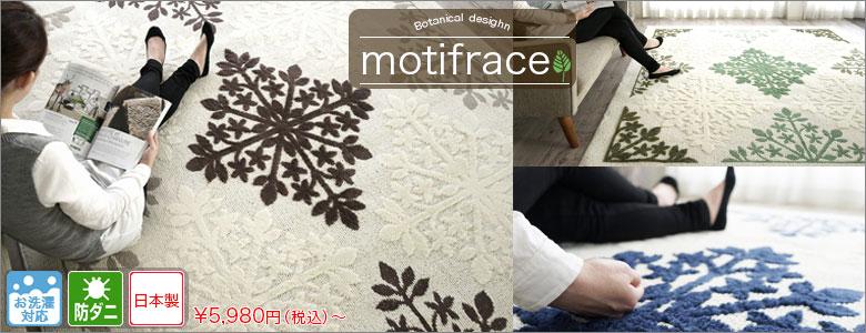 北欧ラグ・カーペット・絨毯のモチーフレース。日本製で洗えて防ダニ対応